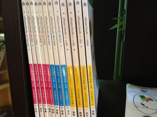日本語検定の教科書