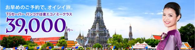 Thai Air