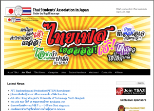 在日タイ人留学生協会 - Thai Students' Association in Japan | TSAJ