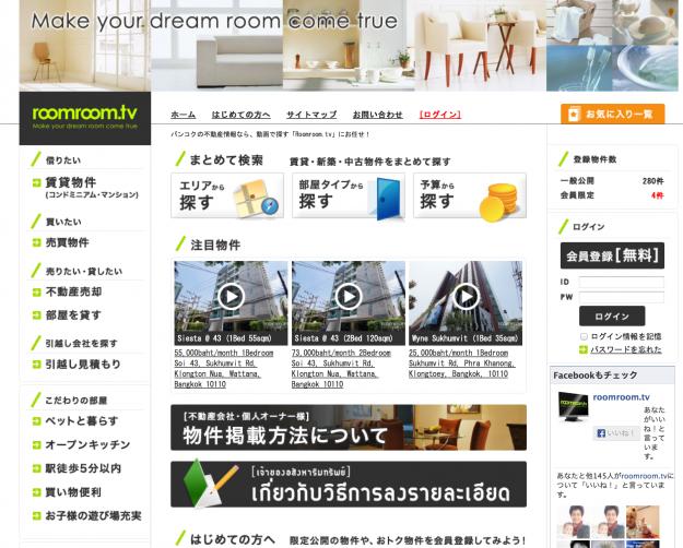 バンコクの不動産情報は「Roomroom.tv」 | 動画で探すバンコクの不動産
