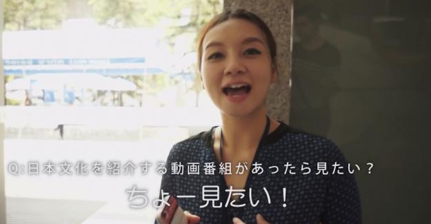 日本を紹介する動画番組があったら?「ちょー見たい!たとえば観光客用のJRのパスの使い方とか分からないし」