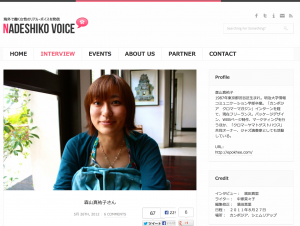 森山真祐子さん | 海外就職・海外で働く日本人女性の情報サイトなでしこVoice