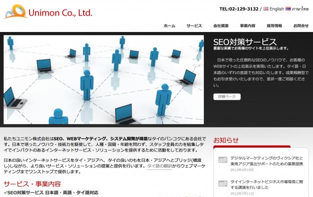 タイ、バンコクのSEO・マーケティング・ホームページ制作、システム開発 ユニモン